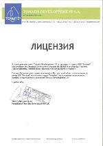 Лицензия ООО Европед Томатис